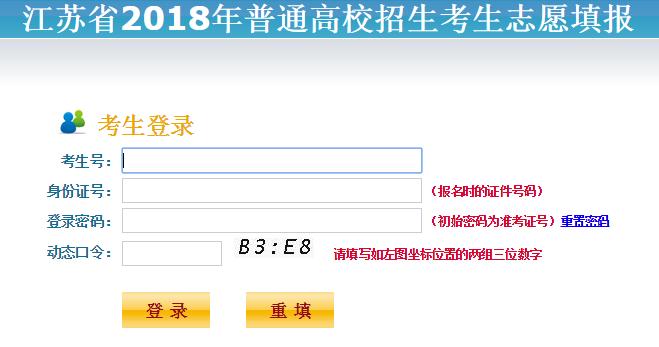 江苏2018年高考模拟志愿填报入口(官方)