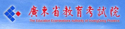 2018广东高考查分;广东高考查分;广东高考;2018高考查分