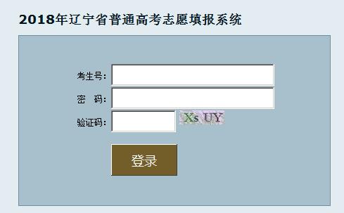 2018年辽宁高考志愿填报入口(官网)