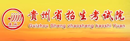 2018年贵州高考查分入口:贵州招生考试院