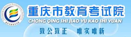 重庆高考;高考志愿填报;志愿填报入口;2018高考;高考