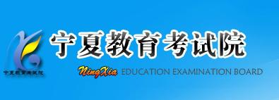 2018年宁夏高考志愿填报入口(官网);宁夏高考;高考志愿填报;志愿填报入口;2018高考;高考