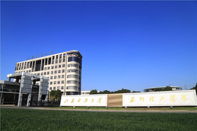 江苏科技大学苏州理工学院学费多少
