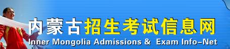 内蒙古2018年高考成绩查询系统
