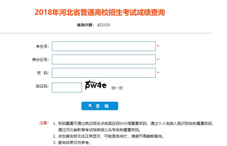 2018年河北省普通高校招生考试成绩查询