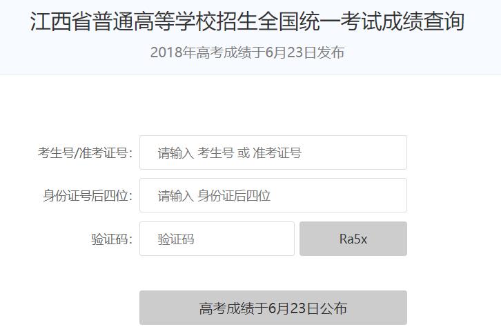 2018年江西高考成绩查询入口