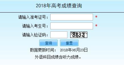 2018年北京高考成绩查询开通:北京教育考试院