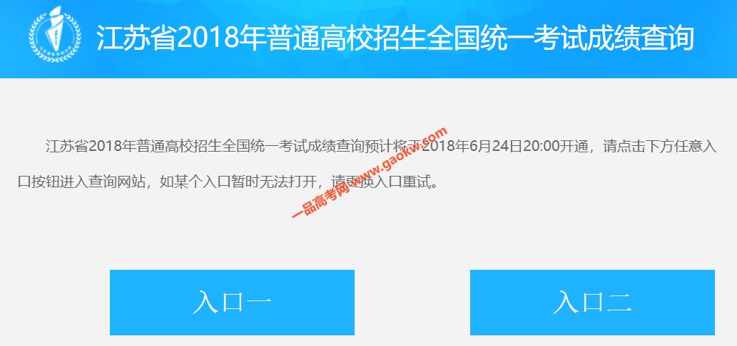 江苏省2018年高考成绩查询入口