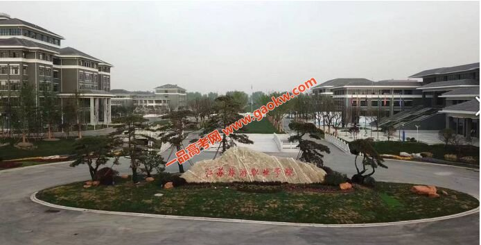 江苏旅游职业学院