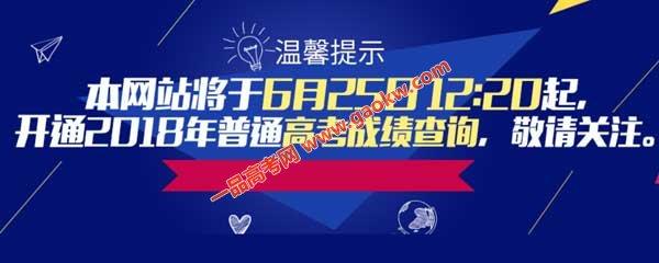 广东2018年高考成绩查询及成绩证书打印方式