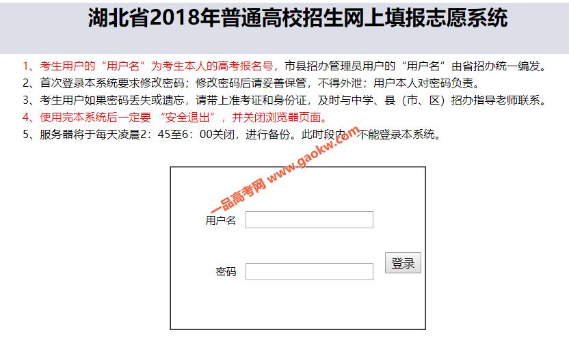 湖北省2018年普通高校招生网上填报志愿系统