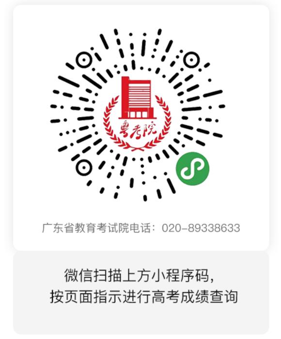 广东高考成绩查询入口