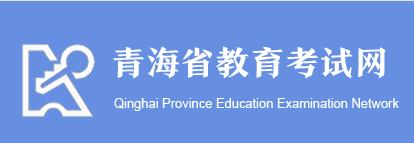 2018青海高考志愿填报时间:6月29日至7月3日