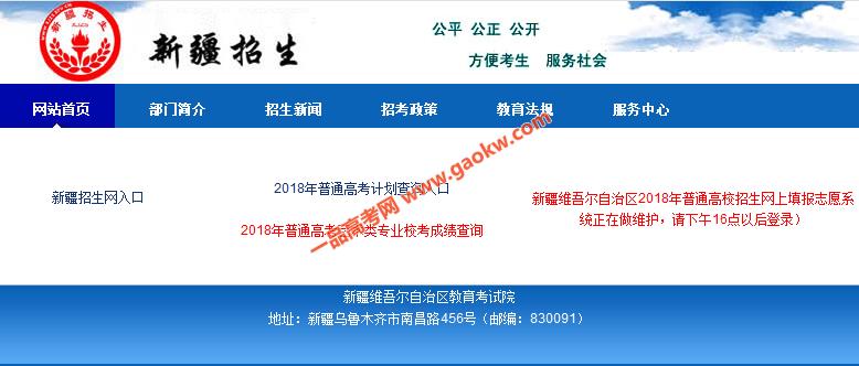 2018年新疆高考志愿填报时间:6月21日至7月1日(北京时间)