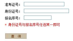 2018年河南省高考成绩查分入口:河南招生信息网