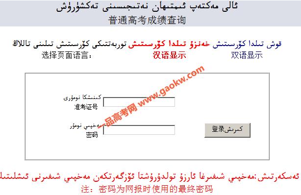 2018年新疆高考成绩查分官方入口(天山网)