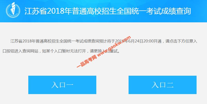 2018年江苏高考成绩查分系统开通(查分入口)
