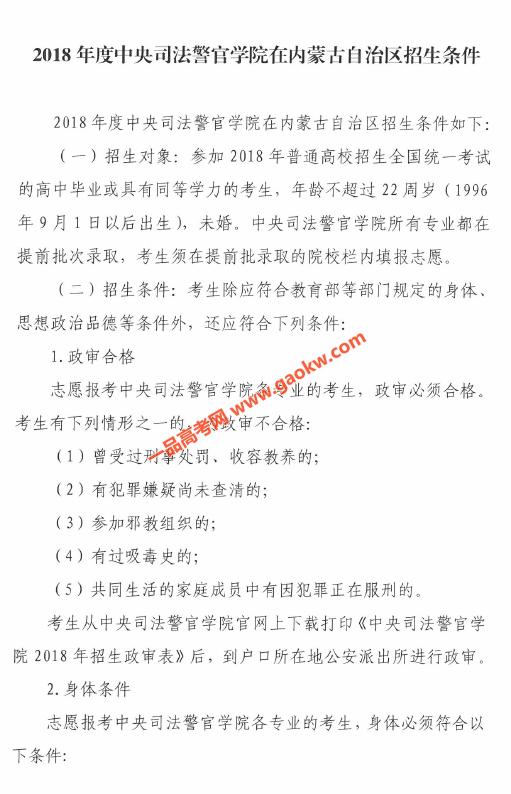 中央司法警官学院2018年在内蒙古自治区招生条件