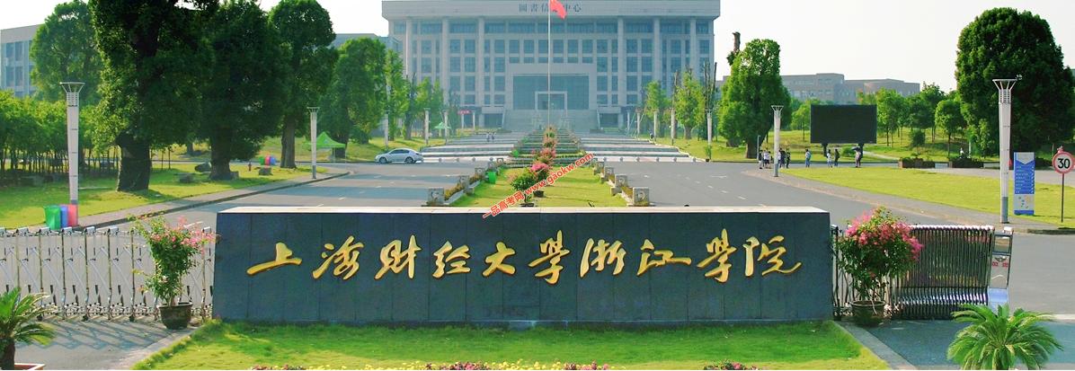上海财经大学浙江学院学费多少