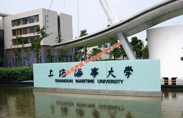 上海海事大学怎么样