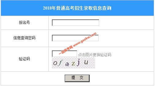 2018广西高考本科提前批录取查询