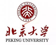 北京大学2019年录取分数线(附2017-2018年分数线)