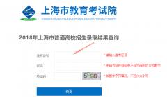2018年上海高考综合评价及零志愿录取查询入口