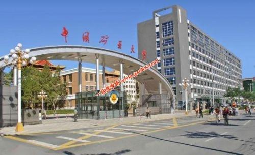 中国矿业大学(北京)2018录取分数线