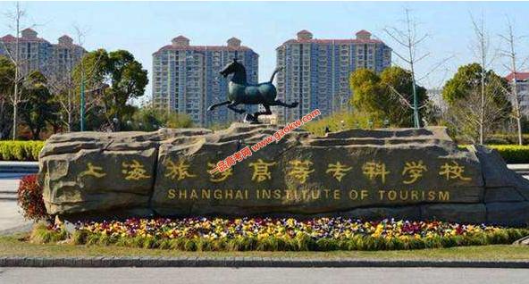 上海旅游高等专科学校学费多少3