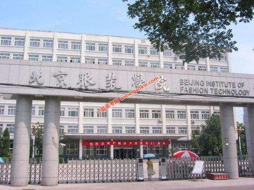 北京服装学院录取分数线