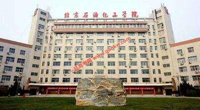 北京石油化工学院录取分数线
