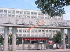 北京服装学院2019年录取分数线(附2017-2018年分数线)