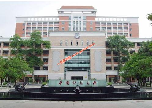 华南师范大学录取分数线