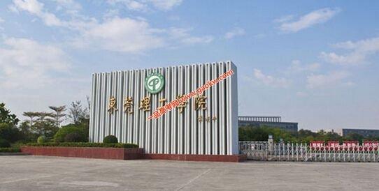东莞理工学院2018录取分数线