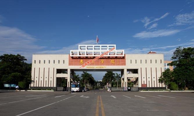 惠州学院录取分数线