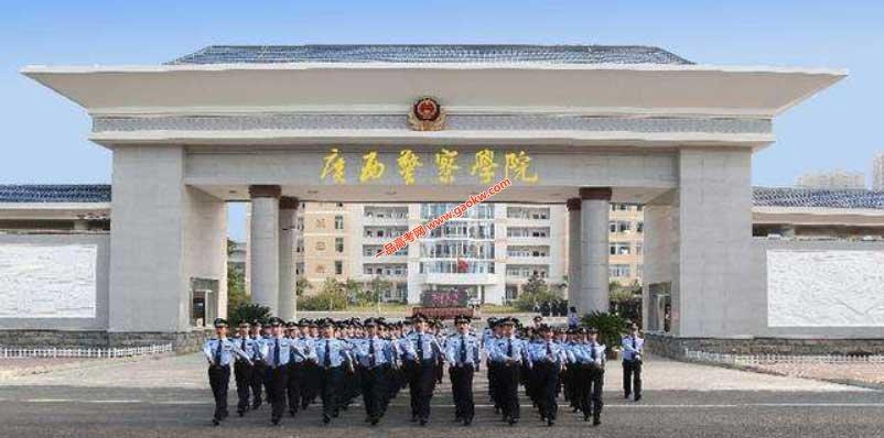 广西警察学院录取分数线