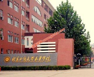北京工商大学嘉华学院录取分数线