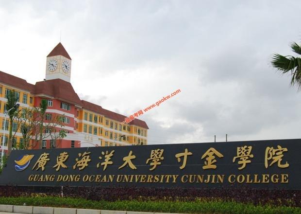 广东海洋大学寸金学院录取分数线