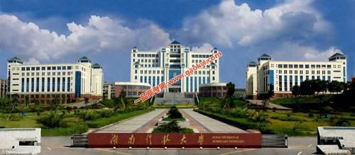 湖南科技大学2018录取分数线