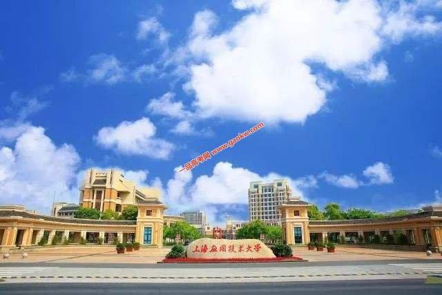 上海应用技术大学2018录取分数线