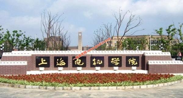 上海电机学院2018录取分数线