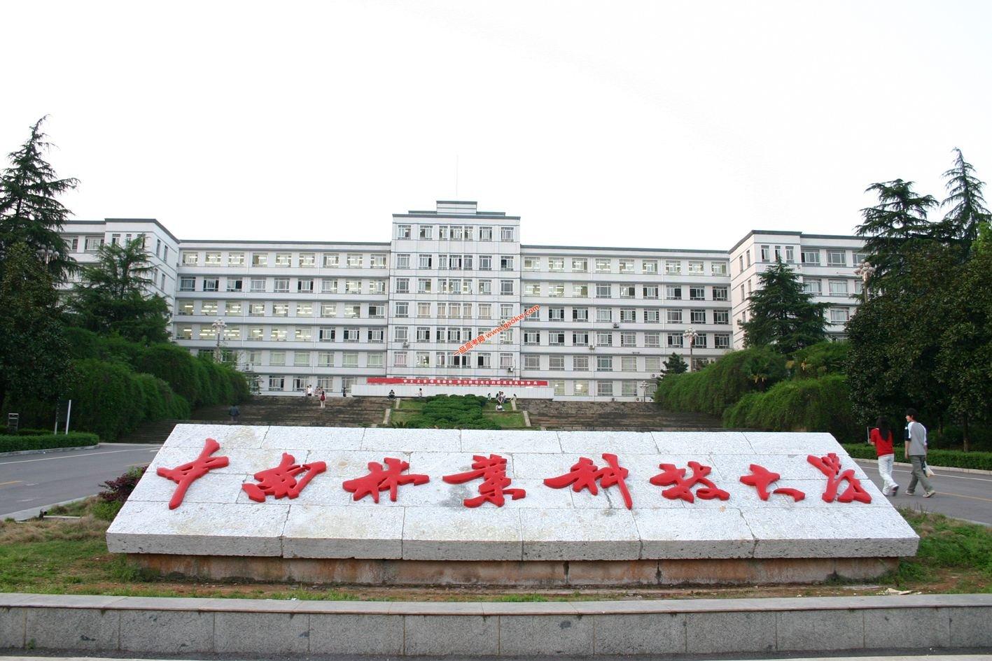 中南林业科技父亲学2018录取分线