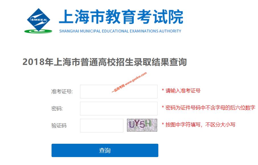 上海2018年高考录取时间及录取结果查询