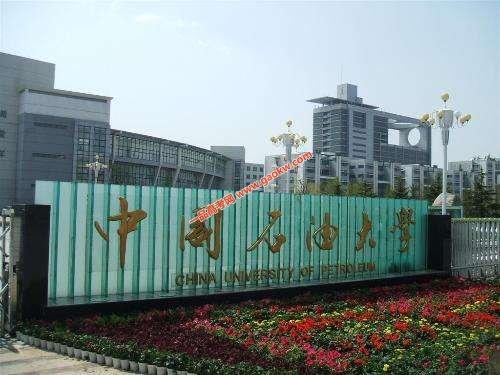 中国石油大学(华东)录取分数线