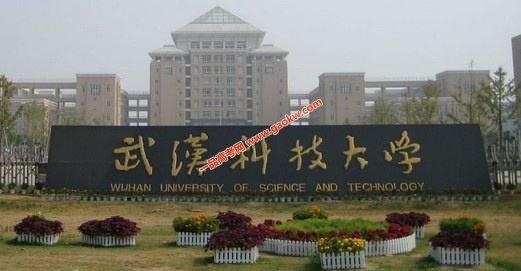 武汉科技大学2018录取分数线
