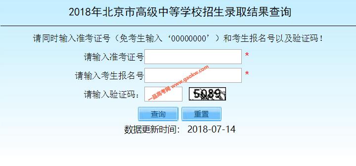 2018年北京中考高中招生录取结果查询