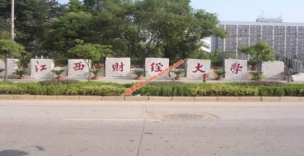 江西财经大学2018录取分数线