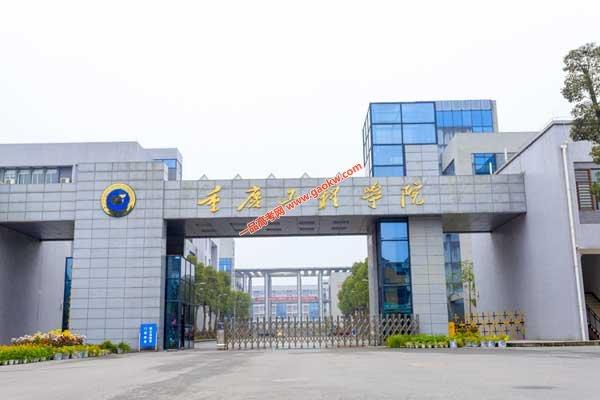 重庆工程学院录取分数线