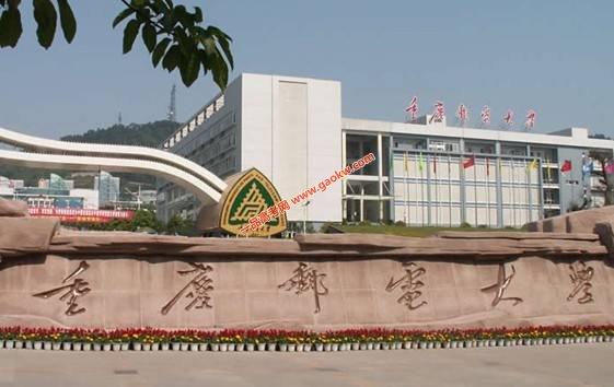 重庆邮电大学录取分数线