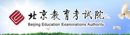 2018年北京高中学业水平考试合格性考试成绩查询入口